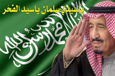 شيلة وطنية سعودية - ياسيدي سلمان ياسيد الفخر mp3