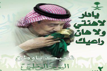 شيلة وطنية سعودية - يادار لاهنتي ولا هان راعيك mp3