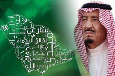 النشيد الوطني السعودي بدون موسيقى mp3