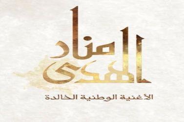 أغنية وطنية سعودية - بلادي بلادي منار الهدى mp3