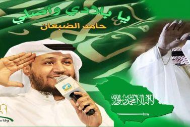 أغنية وطنية سعودية - يا بلادي واصلي mp3 بدون موسيقى
