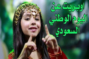 اوبريت عن اليوم الوطني السعودي ٨٩ بدون موسيقى mp3