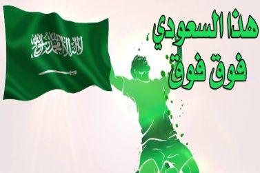 شيلة وطنية سعودية - هذا السعودي فوق فوق mp3