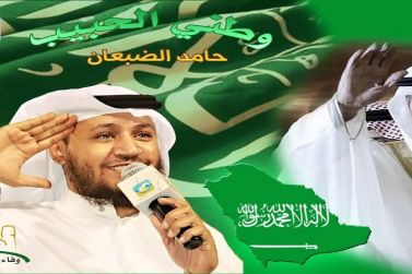 أغنية وطنية سعودية - وطني الحبيب وهل احب سواه mp3 بدون موسيقى