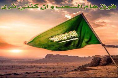 أغنية وطنية سعودية - فوق هام السحب بدون موسيقى mp3