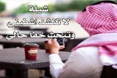 تحميل وكلمات شيلة لا تنشد وش فيني وتبحث خفا حالي mp3