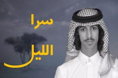 تحميل وكلمات شيلة سرى الليل واسر الليل ياساري mp3