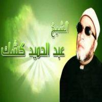 الشيخ عبدالحميد كشك mp3 - محاضرة عمر بن الخطاب