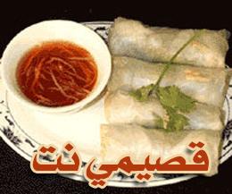 اللفائف الخفيفة **مقبلات رمضانية 51xzc.jpg