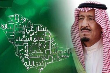 تحميل النشيد الوطني السعودي صوت mp3